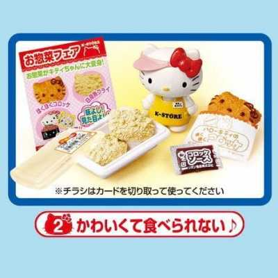 Re-Ment Hello Kitty Supermarket [2. Too cute to eat!] Miniature figure (Japan Import)